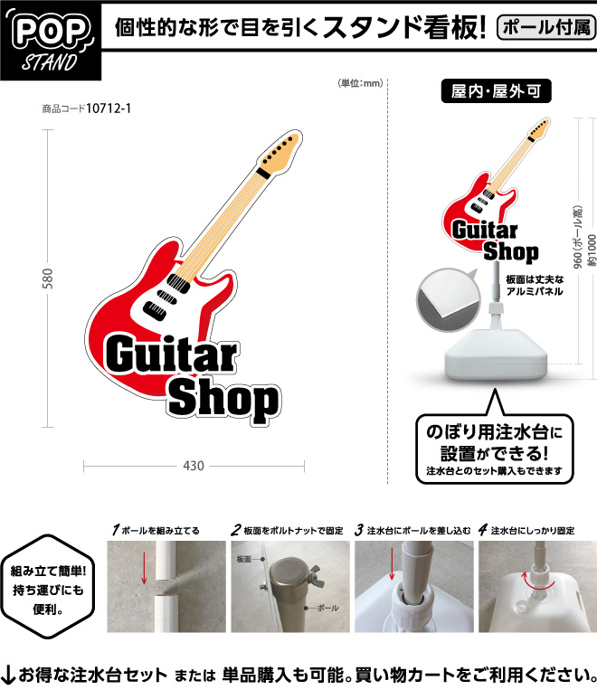 (スタンド看板)Guitar Shop [electric]RD