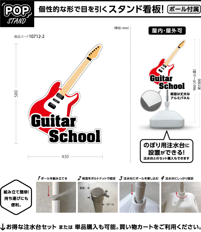 (スタンド看板)Guitar School  [electric]RD