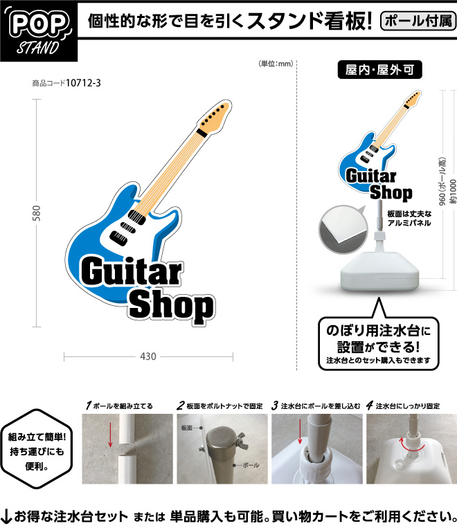 (スタンド看板)Guitar Shop [electric]BL