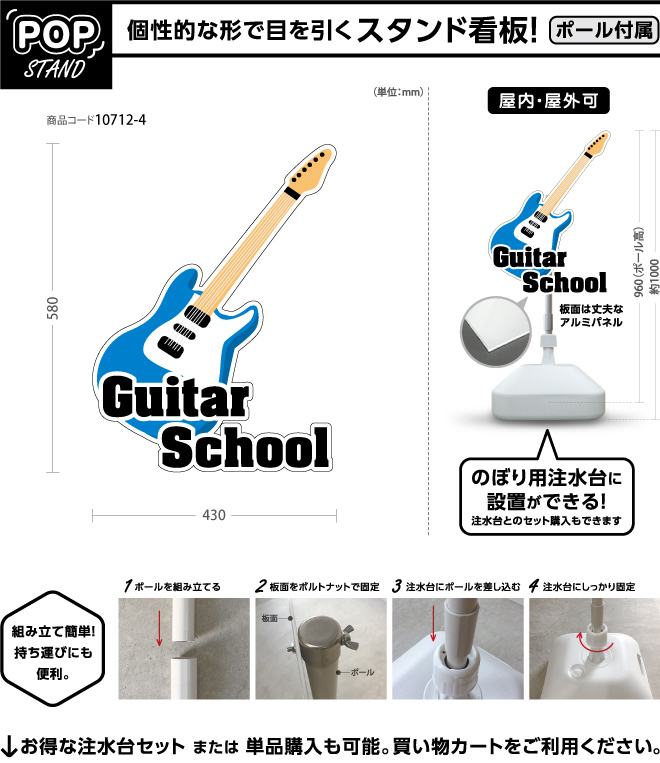 (スタンド看板)Guitar School  [electric]BL