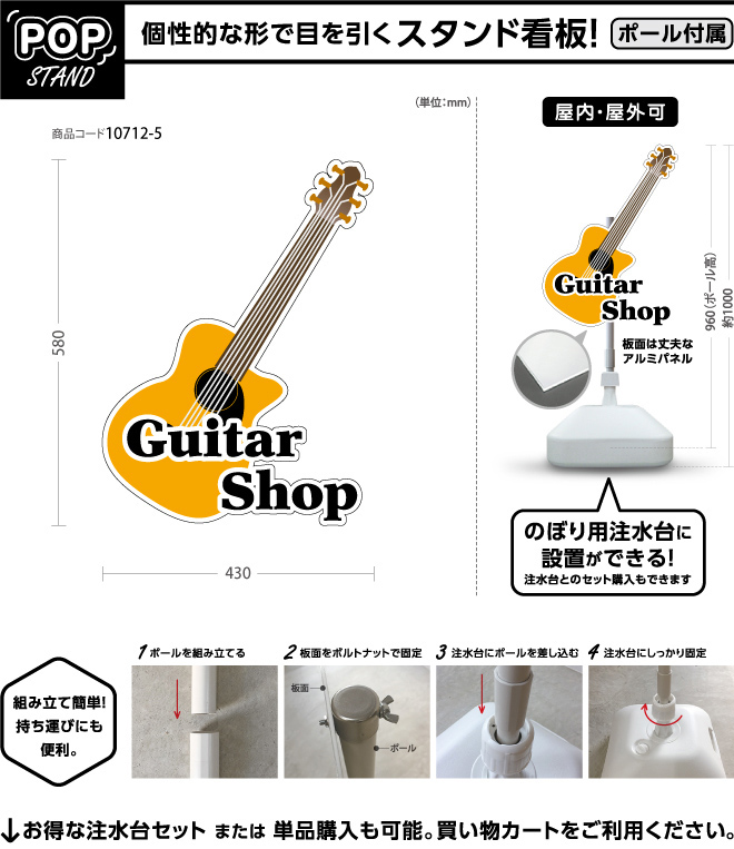 (スタンド看板)Guitar Shop [acoustic]