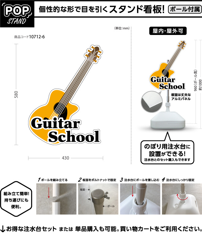 (スタンド看板)Guitar School  [acoustic]