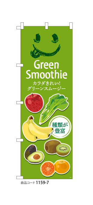 (のぼり)Green Smoothie