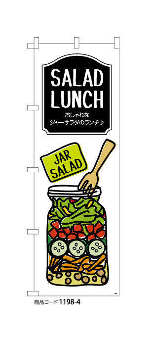 (のぼり)SALAD LUNCH