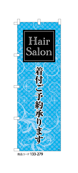 HairSalon着付