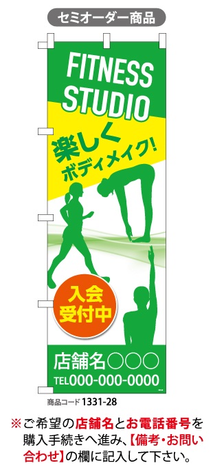 (のぼり)FITNESS STUDIO(GR)[SO]