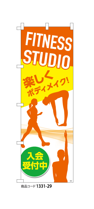 (のぼり)FITNESS STUDIO(OR)
