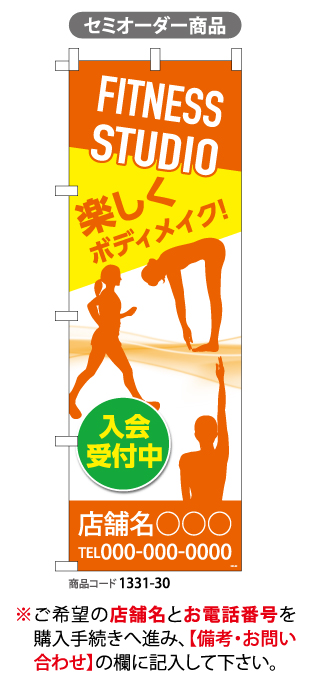 (のぼり)FITNESS STUDIO(OR)[SO]