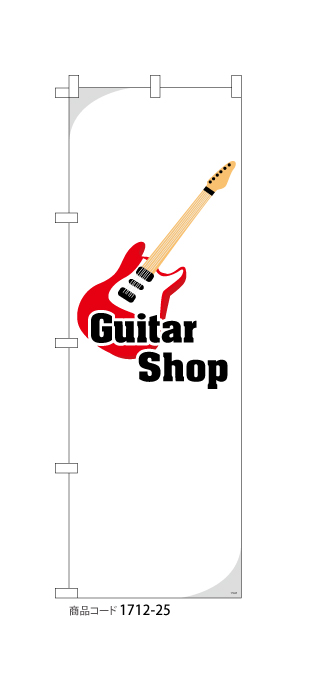 (のぼり)Guitar Shop [electric]