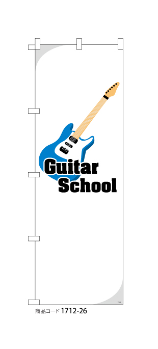 (のぼり)Guitar School [electric]