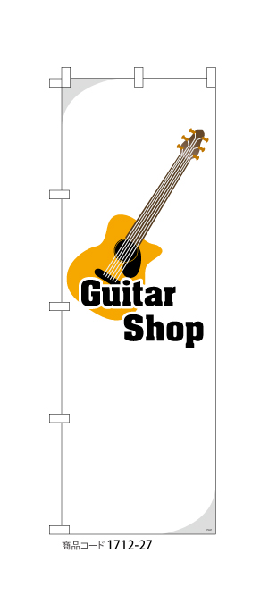 (のぼり)Guitar Shop [acoustic]