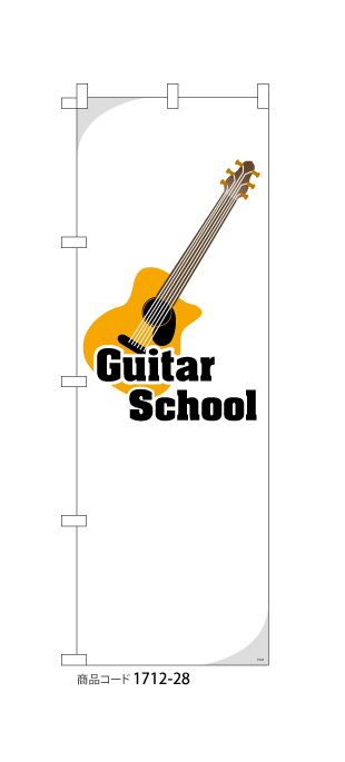 (のぼり)Guitar School  [acoustic]