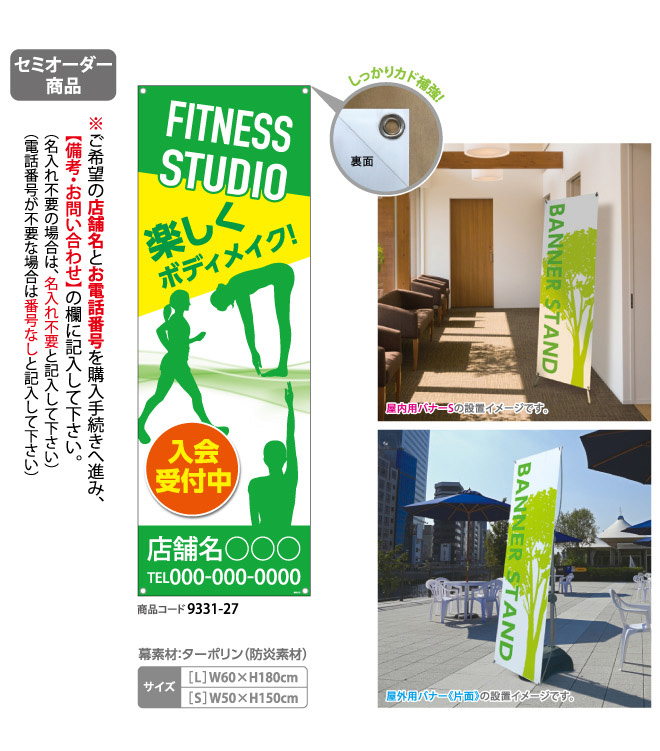 (バナースタンド)  FITNESS STUDIO(GR)[SO]