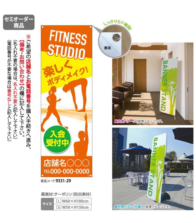 (バナースタンド)  FITNESS STUDIO(OR)[SO]
